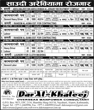 Driver Vacancies in KSA, Salary Rs 49,914