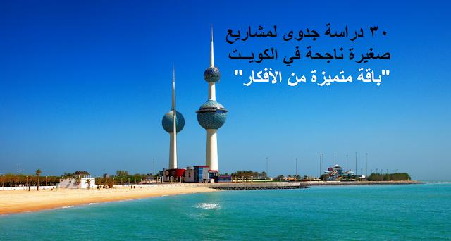 مشاريع-الكويت