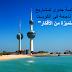 30 دراسة جدوى احترافية لمشاريع ناجحة في الكويت