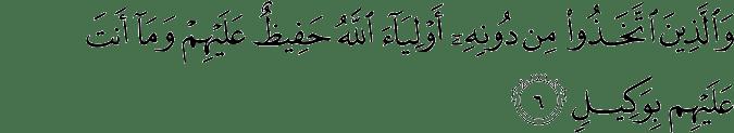 Surat Asy-Syura ayat 6