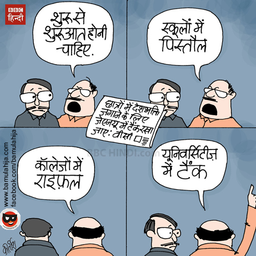 JNU cartoon, indian army, education, cartoons on politics, indian political cartoon, bbc cartoon, cartoonist kirtish bhatt, political humor