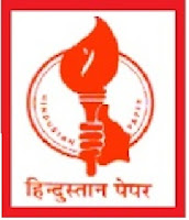 Hindustan Paper Corporation Limited, HPC, freejobalert, Latest Jobs, Graduation, Assam, Apprentice, Technician, hpc logo