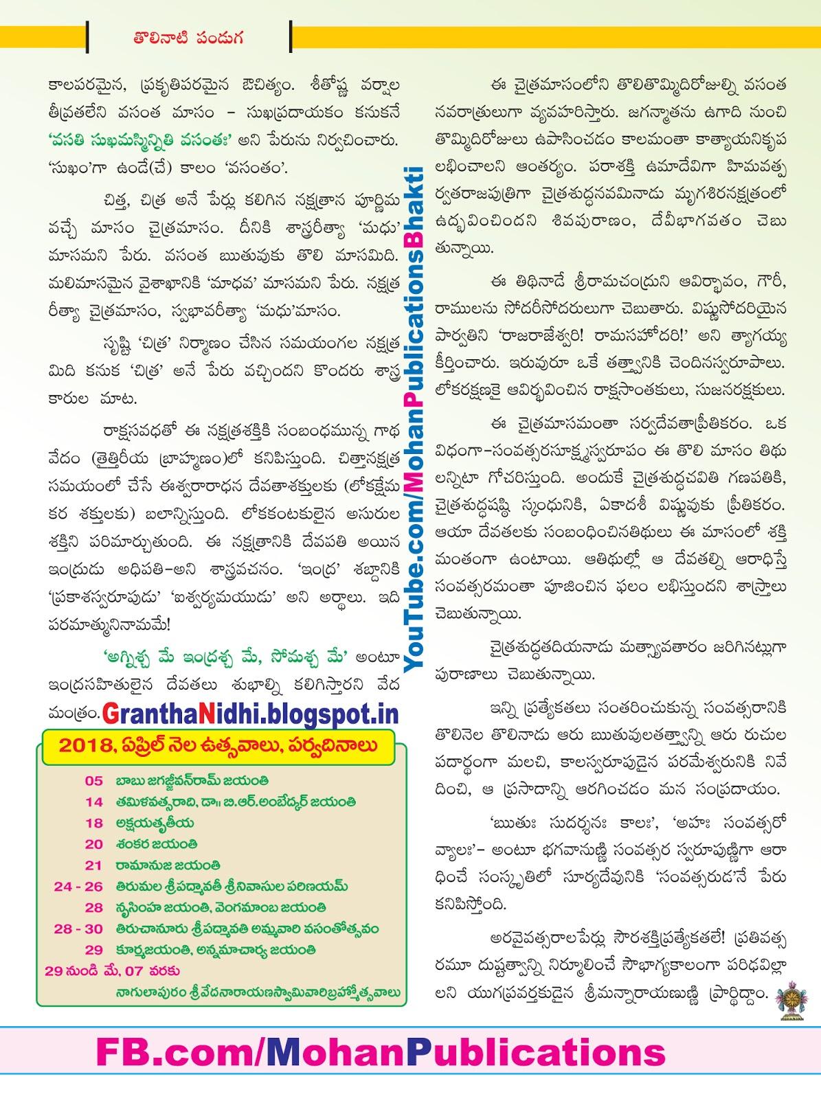 తొలినాటి పండుగ First Fesital Ugadi Telugu Festivals Hindu Festivals Ugadi Panduga Telugu Ugadi TTD TTD Ebooks Saptagiri Sapthagiri Samavedam Shanmukha Sarma Samavedam Bhakthi Pustakalu BhakthiPustakalu BhaktiPustakalu Bhakti Pustakalu