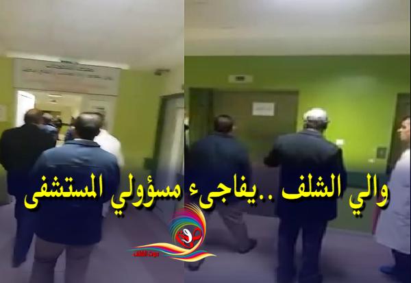 """والي الشلف يفاجىء مسؤولي مستشفى""""الأخوات باج """""""