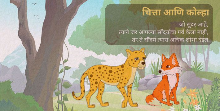 चित्ता आणि कोल्हा - इसापनीती कथा | Cheetah Aani Kolha - Isapniti Katha