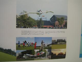 北海道滝川市での実験