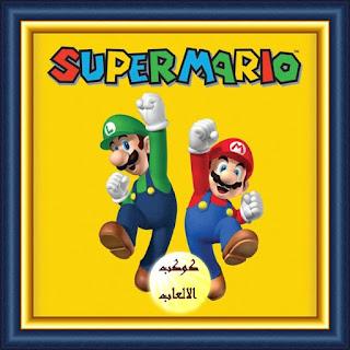 تحميل لعبة سوبر ماريو 2016 كاملة ومجانا