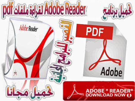 reducing pdf in adobe reader x