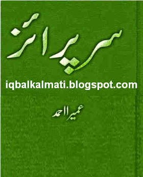 Surprise Urdu Novel by Umera Ahmed Free Download