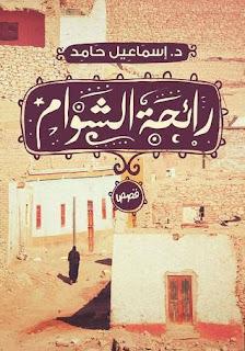 تحميل كتاب رائحة الشوام  PDF إسماعيل حامد