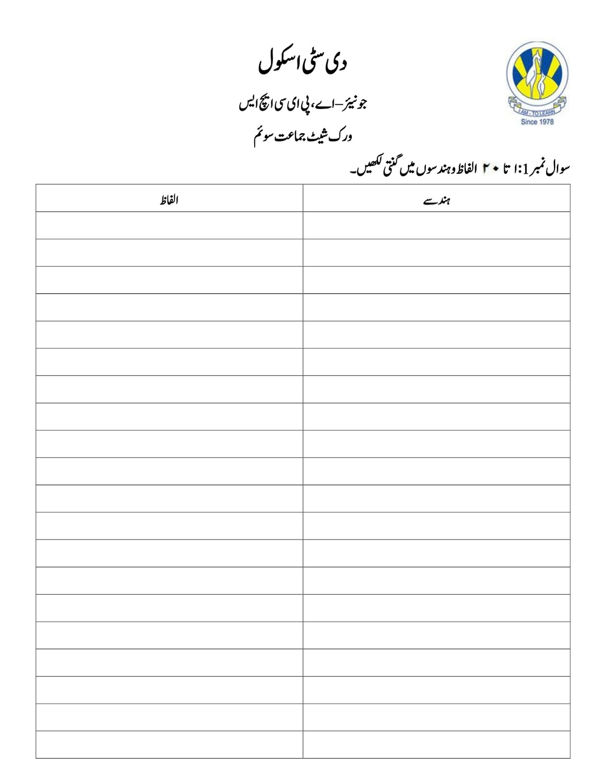 medium resolution of Class 3 Urdu Worksheet