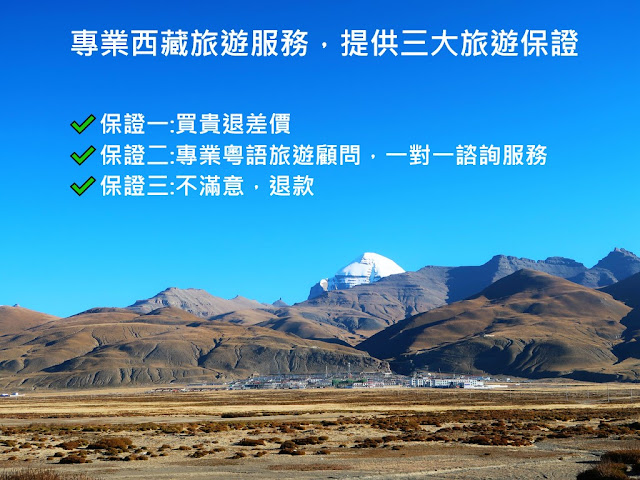 香港-西藏旅遊專區
