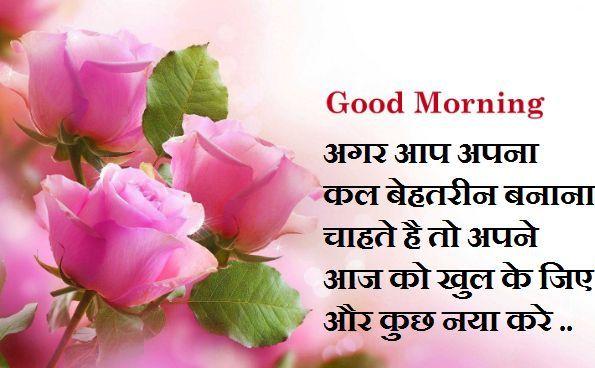 Good Morning Images In Hindi Shayari Quotes In Hindi