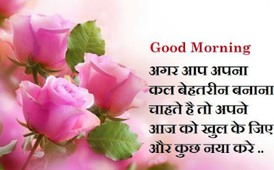 Good morning quotes inspirational in hindi - rose flower