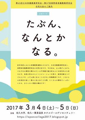 https://opencollege2017.blogspot.jp/
