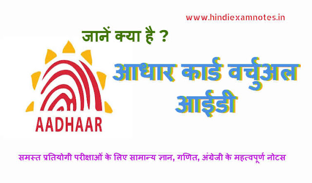 Know What is The Aadhaar Card Virtual Id in Hindi
