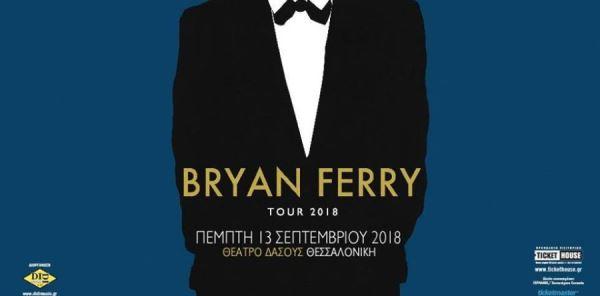 BRYAN FERRY: Πέμπτη 13 Σεπτεμβρίου ζωντανά στη Θεσσαλονίκη