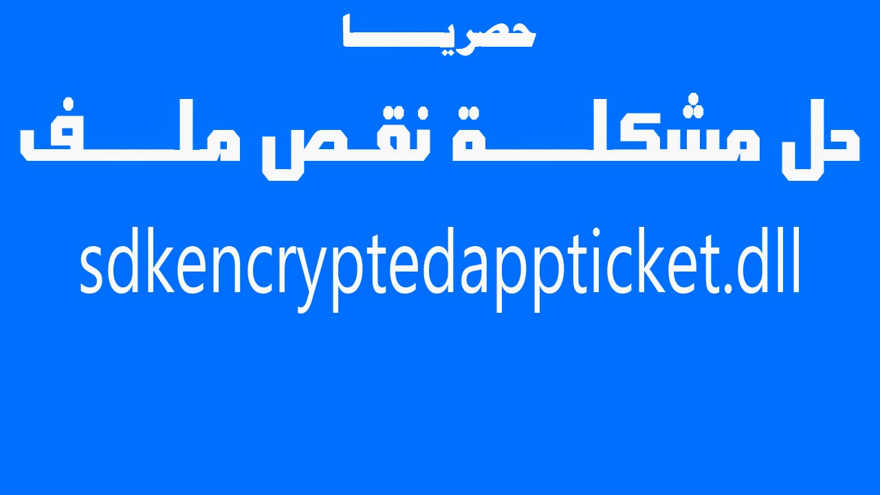 sdkencryptedappticket.dll windows 7