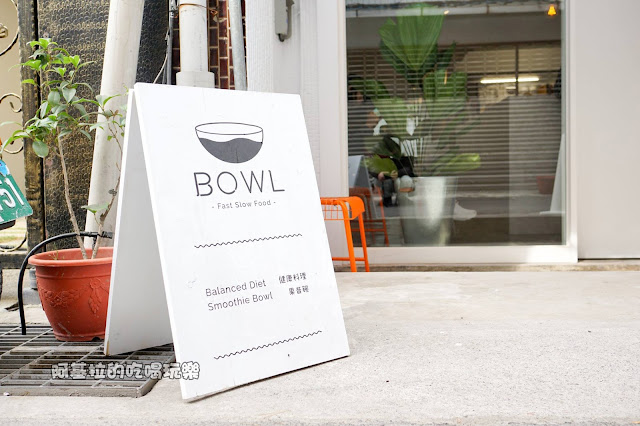 16826065 1237386109647965 1566800532180132603 o - 西式料理|BOWL Fast Slow Food