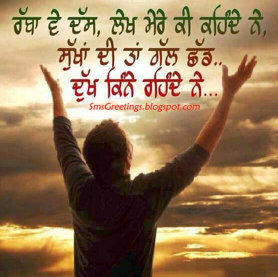 Punjabi Emotional Quotes About Life Punjabi Emotional Quotes About