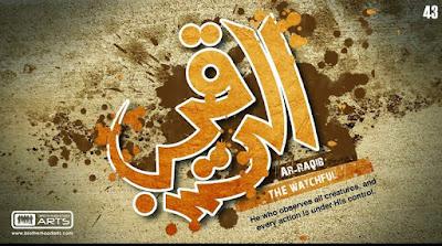 Asmaul Husna - Ar Roqiib (Sang Maha Pembaca Rahasia) - (ruangpustaka.blogspot.com)