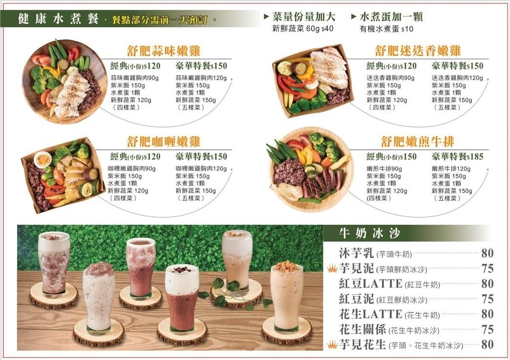 台南中西區美食【芋見Latte冰沙&健康水煮餐專賣店】菜單介紹