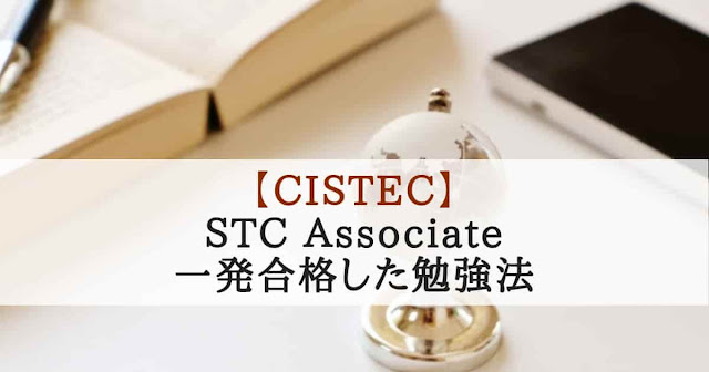 CISTEC STC Associateに一発合格した勉強法