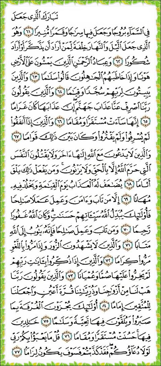 1025-AlFurqan%2528056-077%2529-vert.jpg
