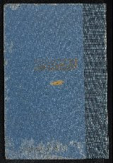 تحميل كتاب الأدب العربي وتاريخه vol.3 رابط مباشر PDF