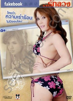 Fakebook (2012)