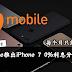 不想直接出RM3XXX来买iPhone7没关系!Umobile推出0%利息分期付款!每月只需RM88