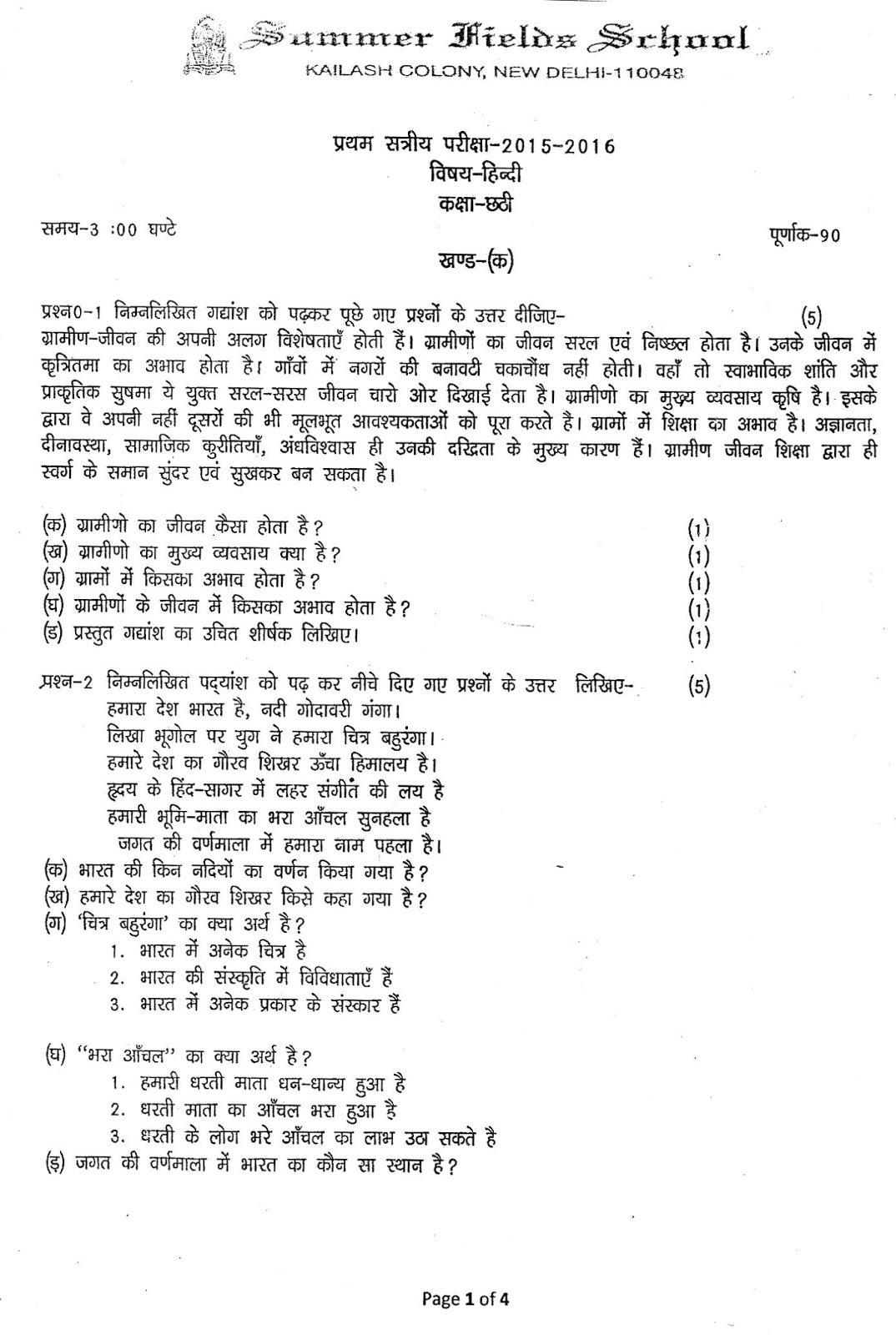Summer Fields School Kailash Colony Holiday Homework
