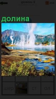 Среди гор и холмов находится долина гейзеров, поднимаются высоко фонтаны и клубится пар