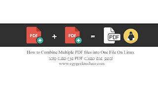 How To Merge Many PDF files Into One File in Linux