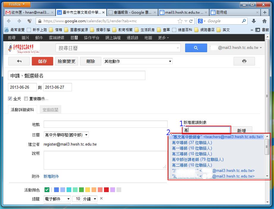 橙堡記事: Gmail 通訊錄(三)~群組的使用