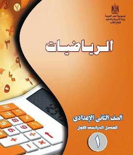 تحميل كتاب الرياضيات للصف الثانى الاعدادى الترم الاول
