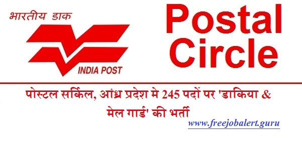 Andhra Pradesh Circle, India Post, India Post Recruitment, AP Postal Circle, Postal Circle, 10th, Postman, Mail Guard, Latest Jobs, ap postal circle logo