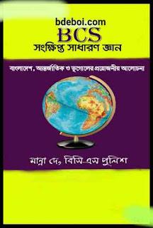 বিসিএস সংক্ষিপ্ত সাধারণ জ্ঞান - মান্না দে BCS General Knowledge by Manna Dey Pdf online