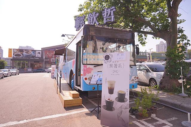 DSC09146 - 中科飲料店│輕飲哲中科巴士店,乘著巴士賣飲料去,等等先別上車,要買請靠窗 (已歇業
