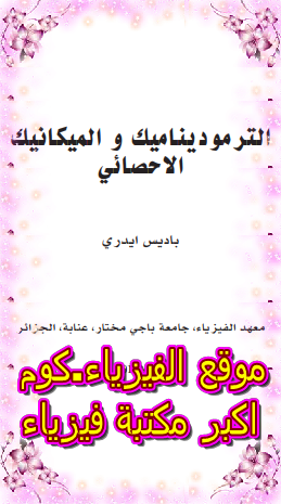 كتاب الترموديناميك والميكانيك الاحصائي pdf برابط مباشر