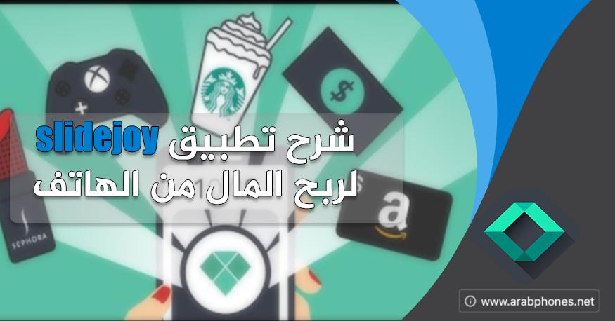 شرح تطبيق slidejoy - ربح المال من اعلانات شاشة القفل