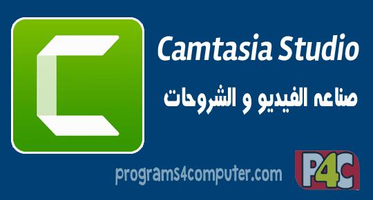 تحميل برنامج تصوير الشاشة فيديو Camtasia Studio 8 مجانا