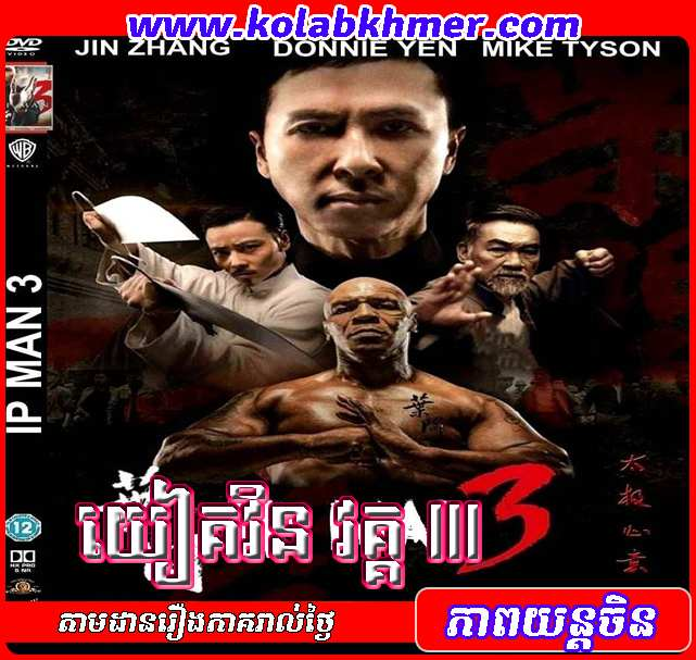 Chinese Movies,Kom Kom, IP Man, Yeak Vin 3