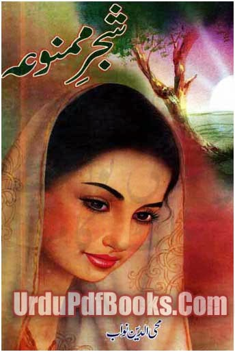shajar e mamnua novel
