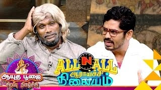 All In All Araichi Nilayam 10-10-2016 Puthuyugam TV Ayudha Poojai Special Program