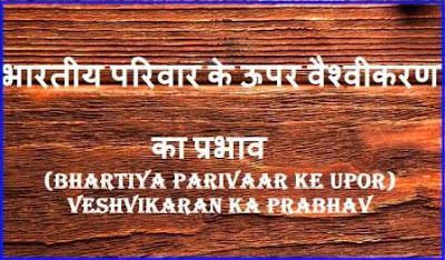 Bhartiya Parivaar Ke Upor Veshvikaran Ka Prabhav