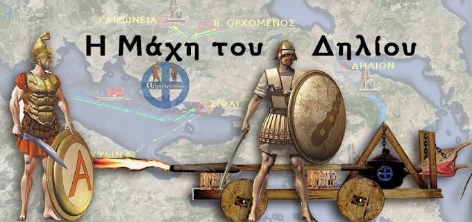 Η Μάχη του Δηλίου    424 π.Χ.