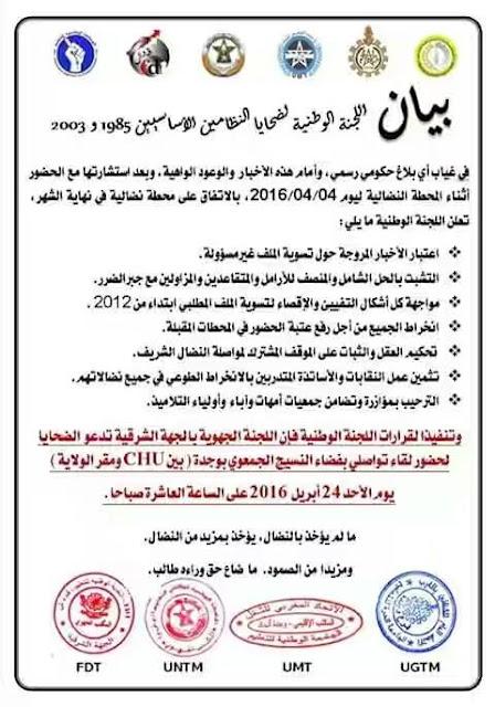 اضراب وطني لضحايا النظامين 1985و2003يوم الاثنين 2 ماي 201
