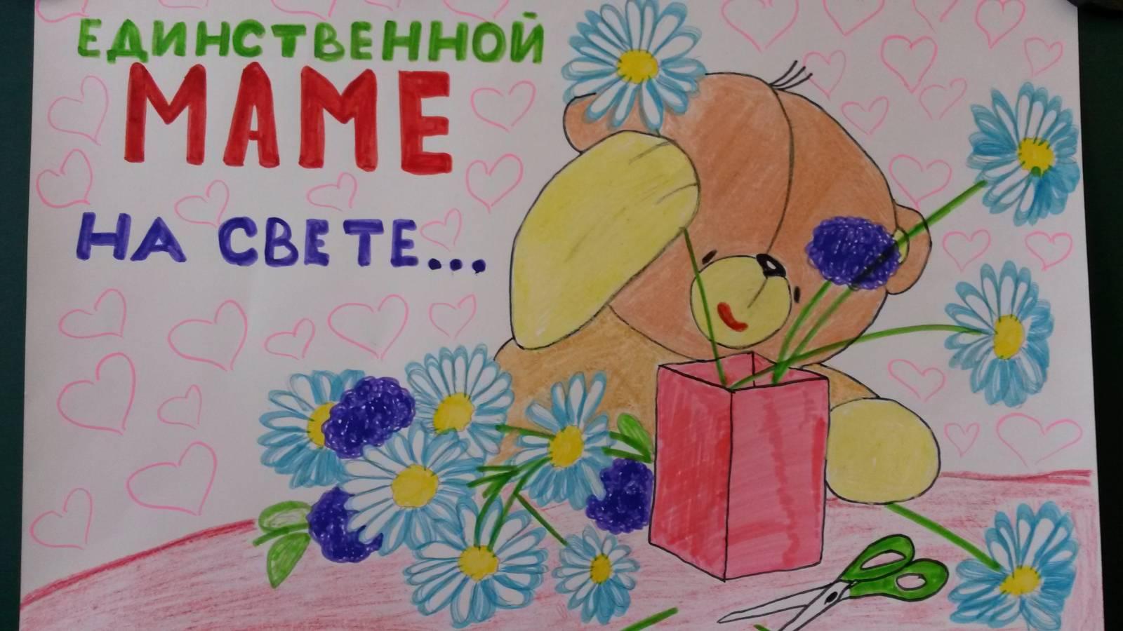 Рисунки открытка для мамы, своими