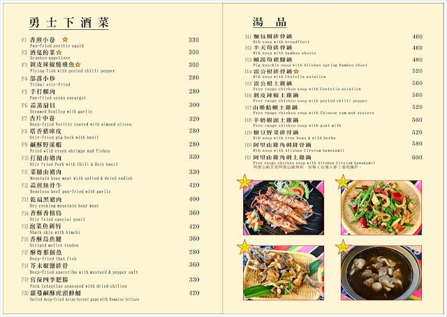 城市部落菜單